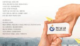 미디어 하남 창간 축하