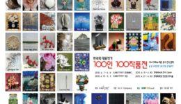 100인-100작품전-포스터